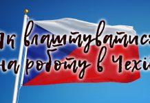 як влаштуватися на роботу в чехії